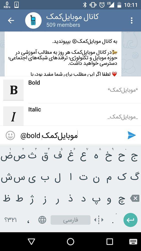 هایپر لینک کردن در تلگرام