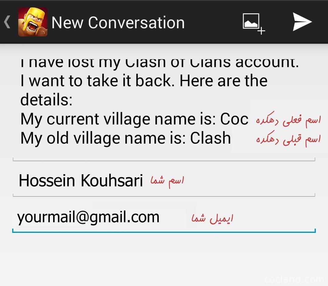بازگشت اکانت بازی کلش Clash of Clans