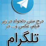 قرار دادن متن دلخواه تلگرام