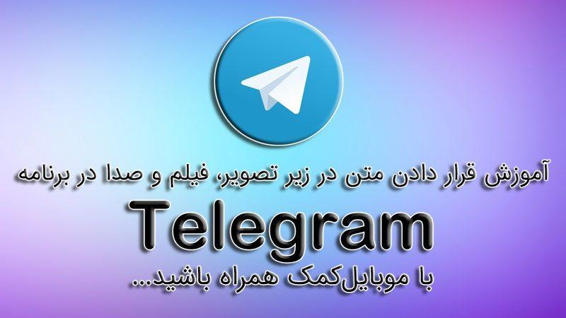 درج متن در زیر عکس فیلم و صدا در تلگرام