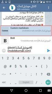 هایپر لینک تلگرام