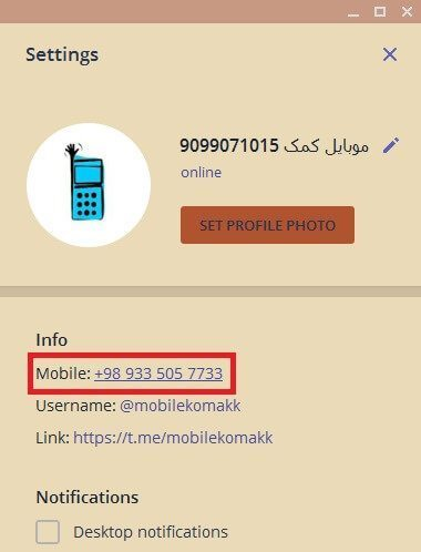 شماره تلفن در تلگرام دسکتاپ