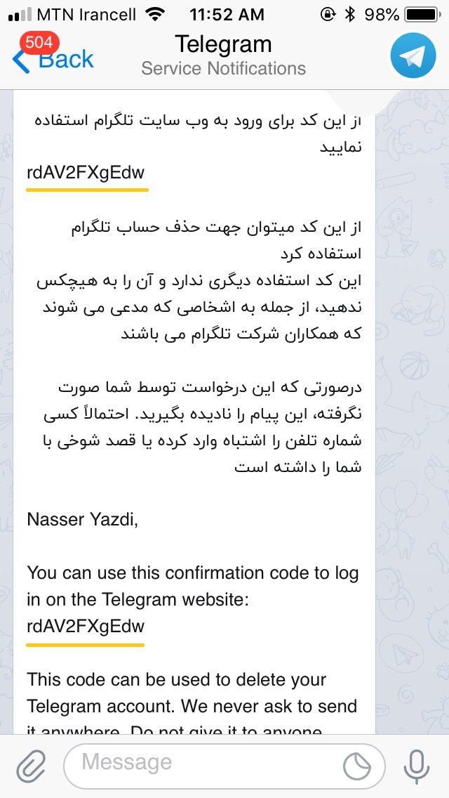 دریافت پسورد برای حذف اکانت تلگرام
