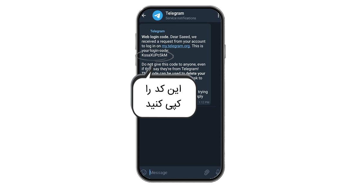پیام تایید حذف تلگرام