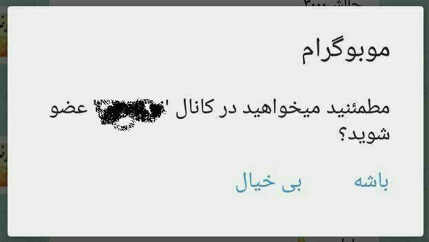 باز شدن خودکار تلگرام