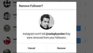 آموزش حذف فالوور اینستاگرام بدون نیاز به بلاک کردن
