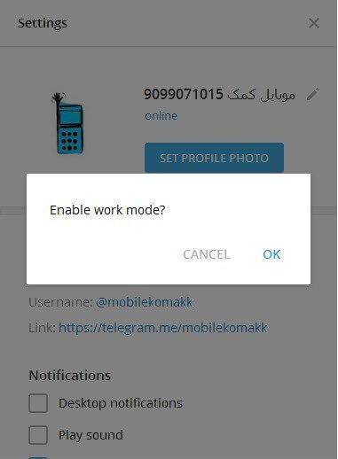پنهان کردن گروهها و چتها در تلگرام