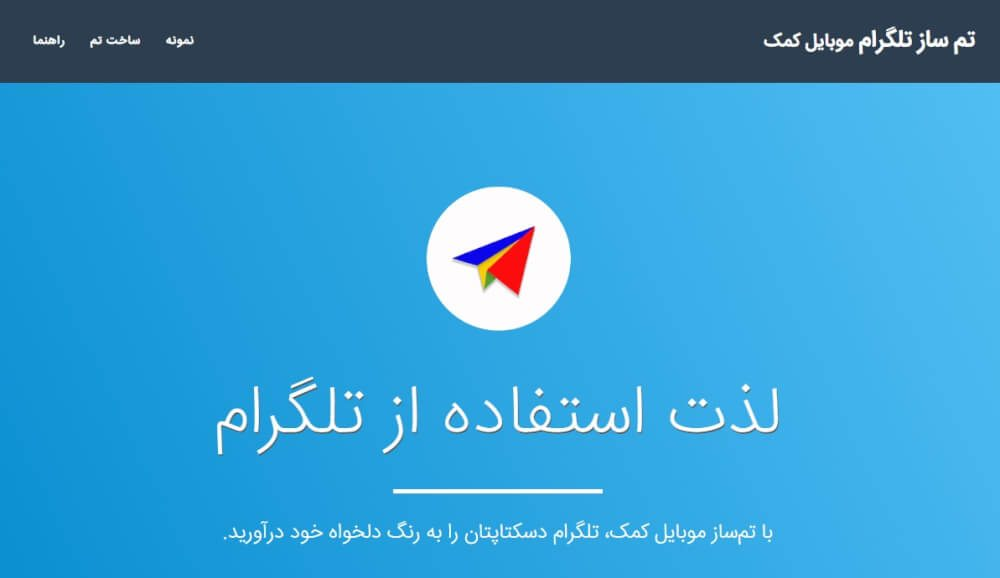 ساختن تم تلگرام دسکتاپ (Telegram Desktop)
