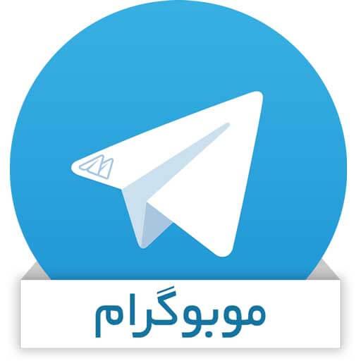 امنیت موبوگرام