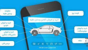 معرفی و دانلود برنامه رکاب : خرید و فروش وسایل نقلیه