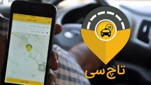 معرفی و دانلود برنامه تاچ سی (Touchsi)؛درخواست خودرو در مشهد