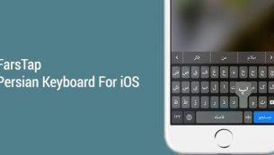 معرفی ودانلود کیبوردFarsTap(فارس تپ)؛ کیبوردی فارسی برای iOS