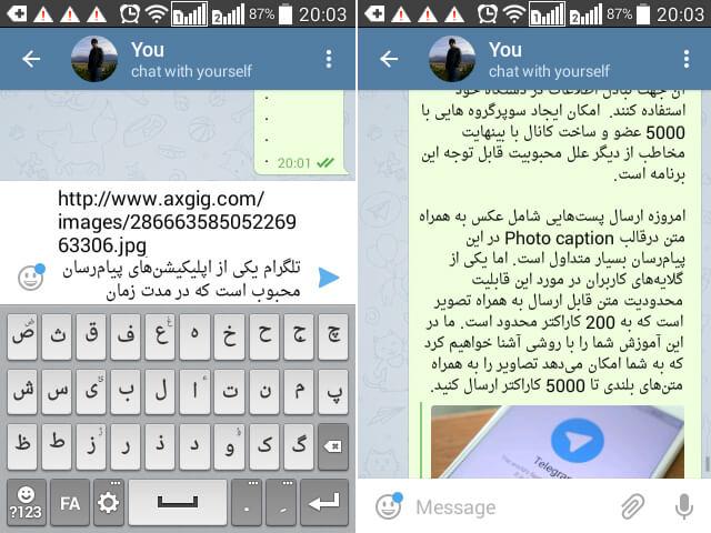 متن های طولانی به همراه عکس در تلگرام