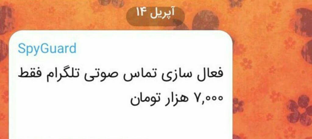 تماس صوتی تلگرام در ایران