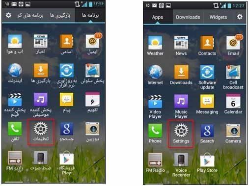 تنظیمات اینترنت ایرانسل 4G و 3G در اندروید