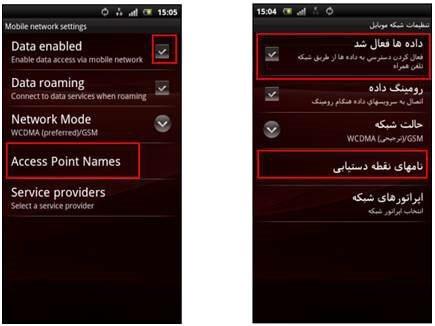 فعال سازی تنظیمات اینترنت ایرانسل