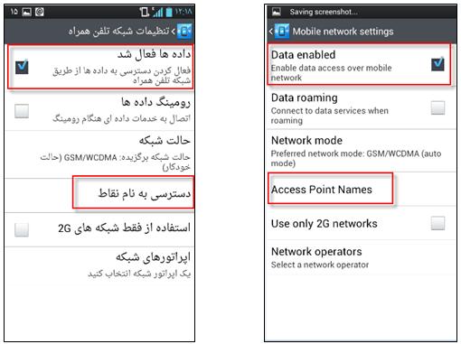 تنظیمات اینترنت ایرانسل 4G و 3G در اندروید access point names