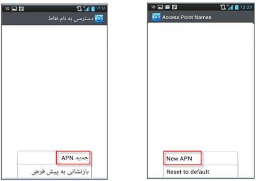 تنظیمات اینترنت ایرانسل 4G و 3G در اندروید new apn