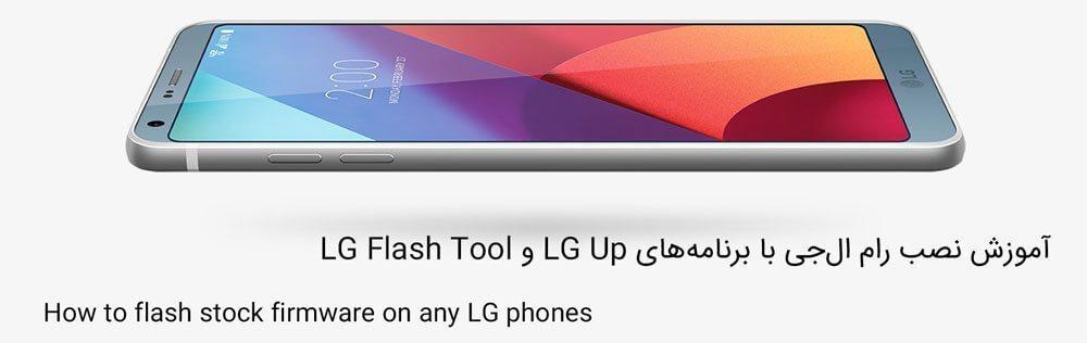 نصب رام ال جی با برنامه LG Up و برنامه LG Flash Tool