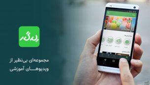 معرفی و دانلود برنامه پرگار : فروشگاه محصولات تصویری آموزشی