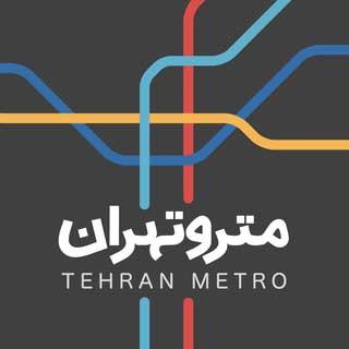 برنامه مترو تهران