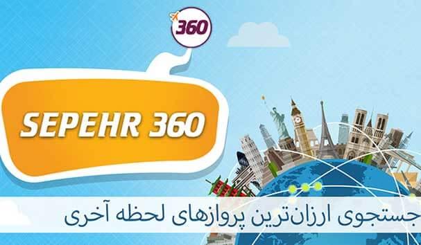 معرفی برنامه سپهر 360