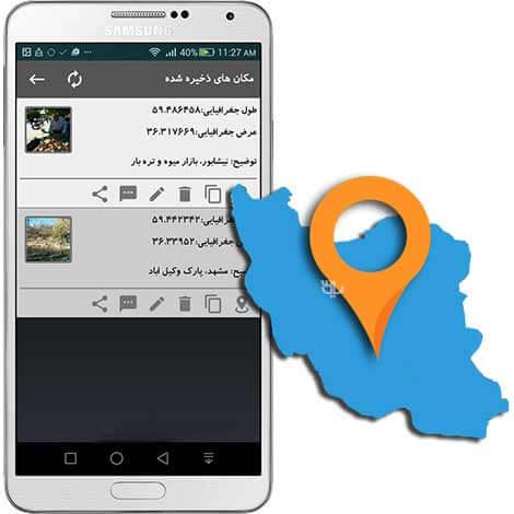 معرفی برنامه ایران آفلاین