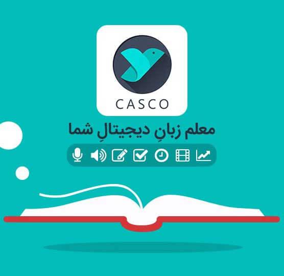 معرفی برنامه آموزش زبان انگلیسی Casco