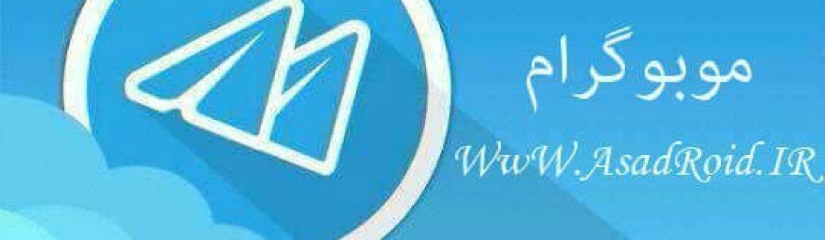 جلوگیری از نمایش تیک دوم پیام خوانده شده تلگرام در موبوگرام