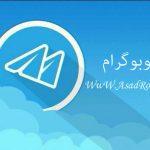 جلوگیری از نمایش تیک دوم پیام خوانده شده تلگرام