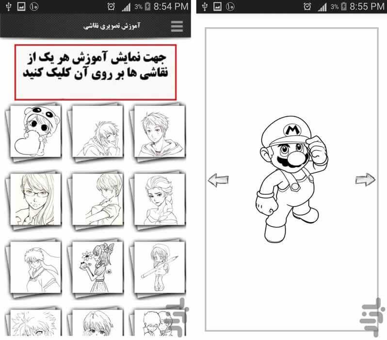 برنامه آموزش تصویری نقاشی