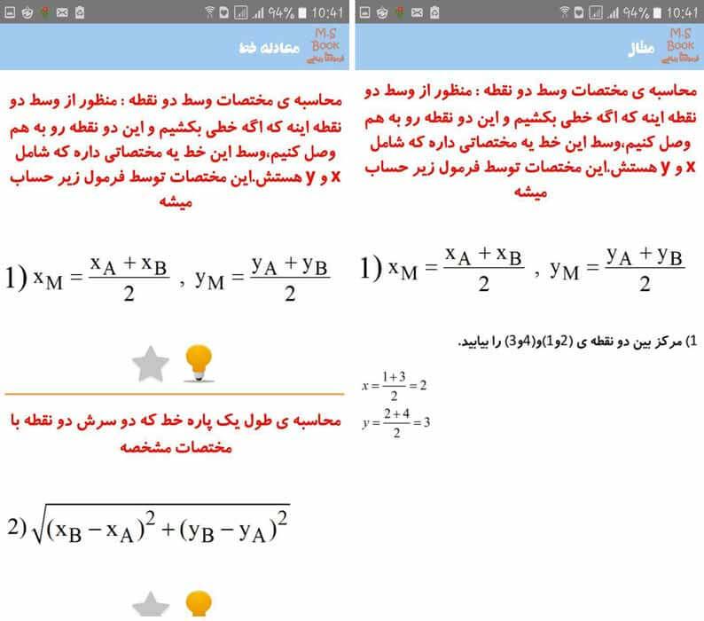 برنامه فرمول های ریاضی پایه دبیرستان