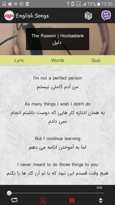 برنامه آموزش زبان با آهنگ های انگلیسی