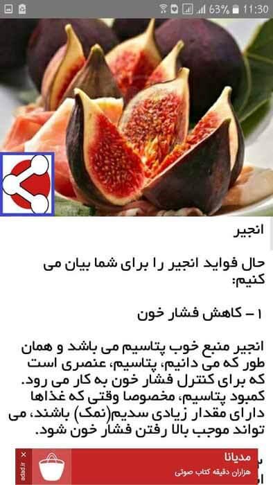 برنامه خواص میوه ها