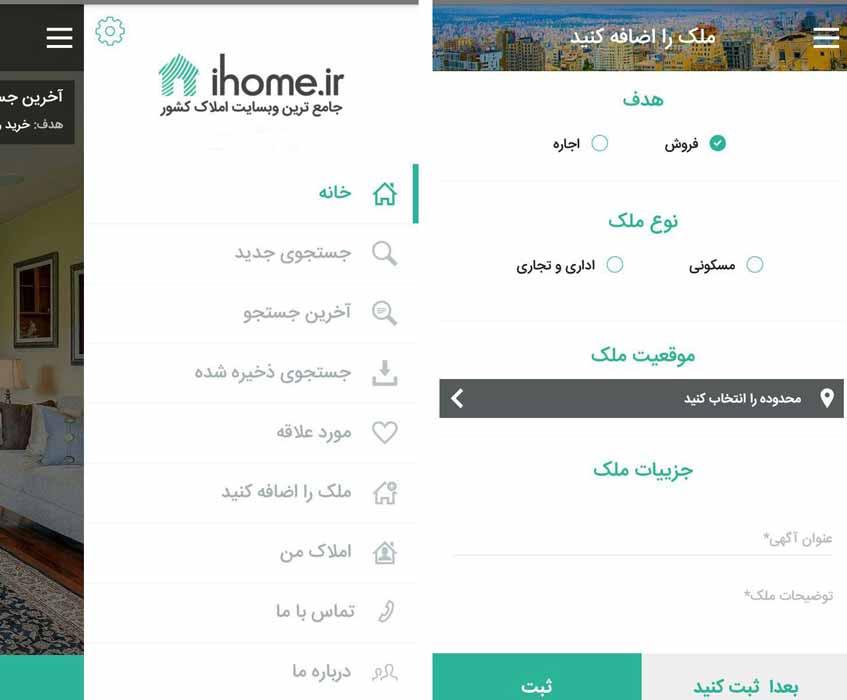 معرفی برنامه iHome (آی هوم)