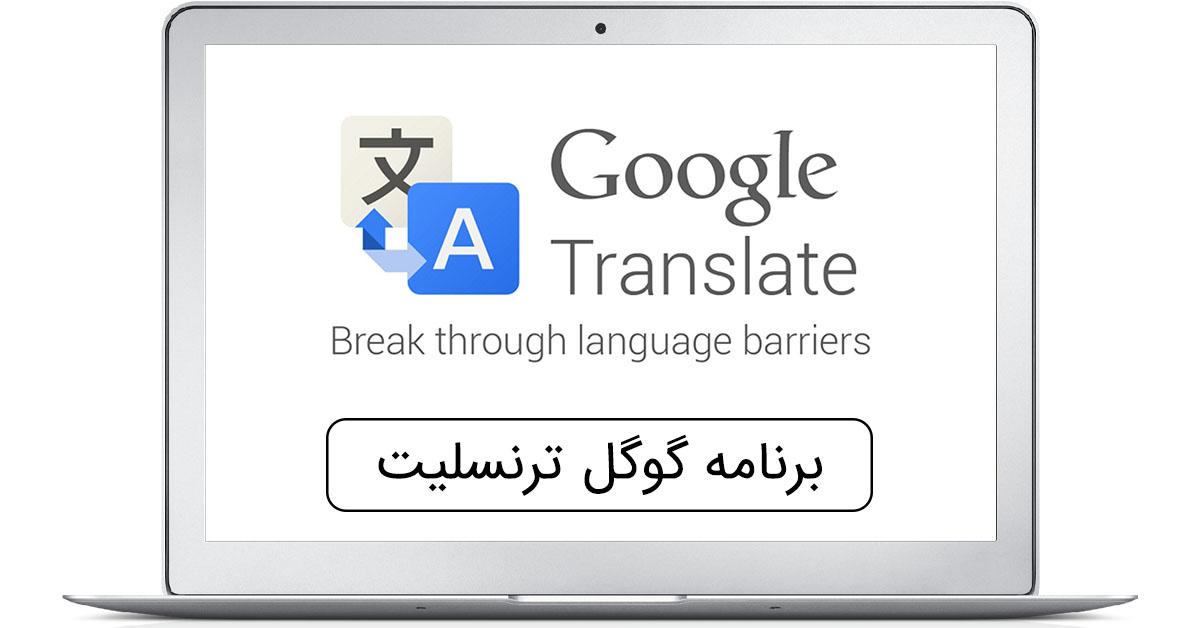 برنامه گوگل ترنسلیت