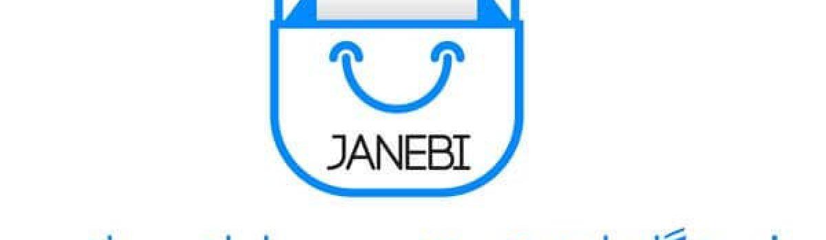 معرفی و دانلود برنامه جانبی (Janebi): فروش لوازم جانبی