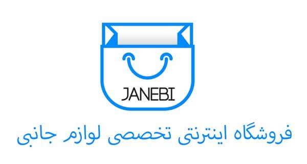 برنامه جانبی (Janebi)