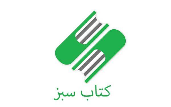 برنامه کتاب سبز