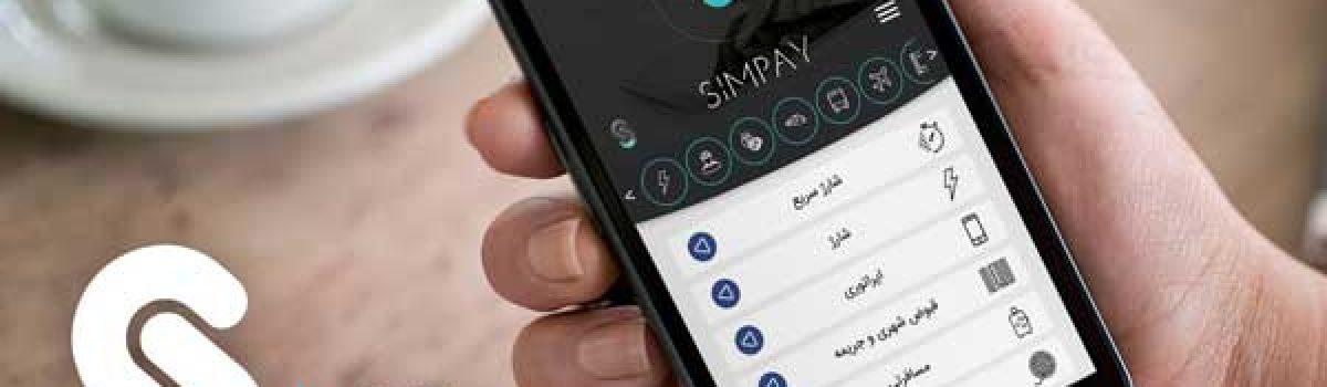 معرفی و دانلود برنامه سیم پی (SimPay) – خرید آسان