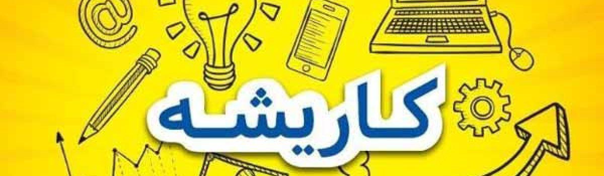 معرفی و دانلود برنامه کاریشه : اپلیکیشنی برای کسب درآمد