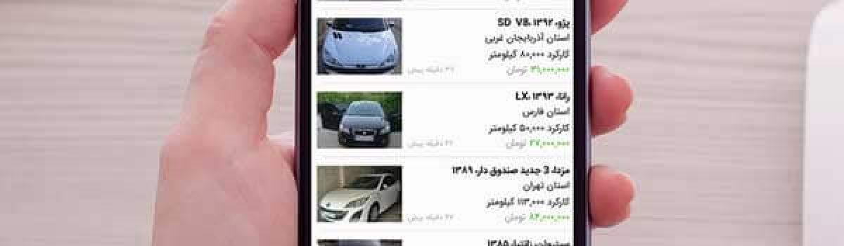 معرفی و دانلود برنامه ماشینز : خرید و فروش آنلاین خودرو