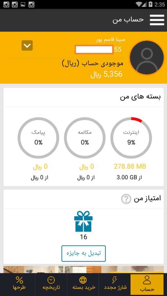 برنامه ایرانسل من