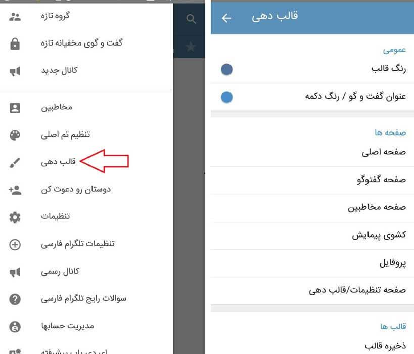 برنامه تلگرام فارسی