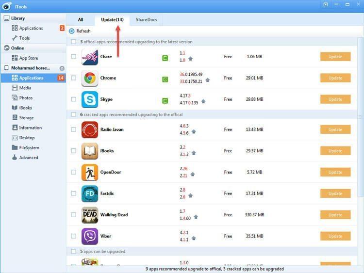 آموزش کار با برنامه iTools (آیتولز)