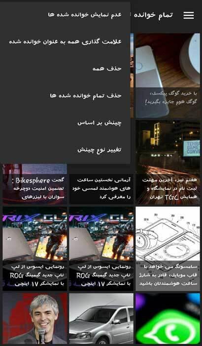 برنامه خبرنامه تکنولوژی