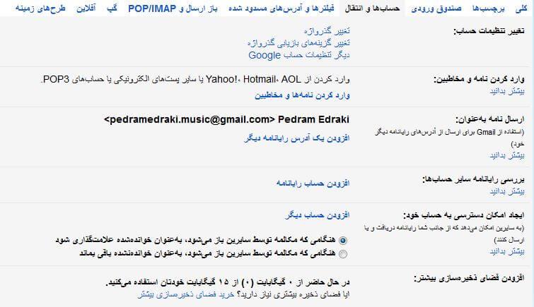 انتقال ایمیل ها از اکانت دیگر به جیمیل