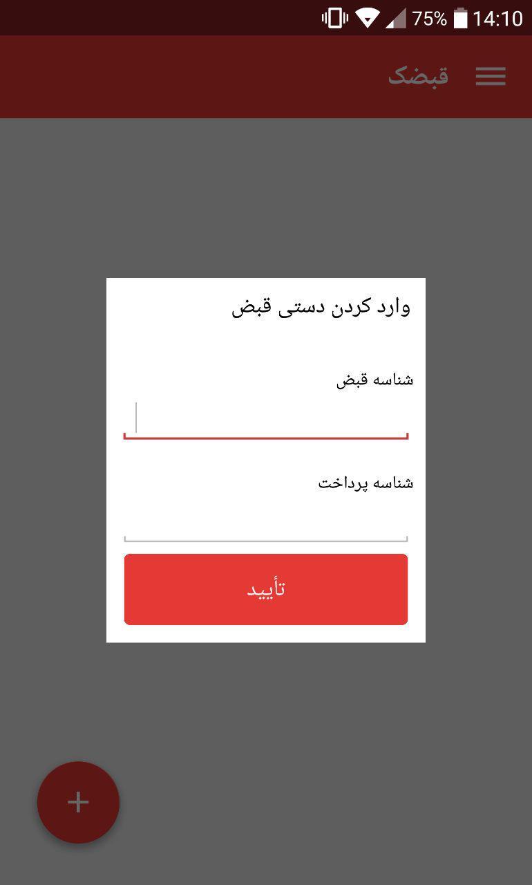 معرفی برنامه قبضک : اپلیکیشنی برای پرداخت و مدیریت قبوض