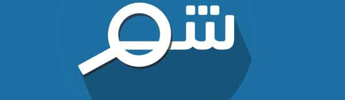 معرفی و دانلودبرنامه شهربین – اطلاع رسانی رویداد ها