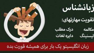 معرفی و دانلود برنامه زبانشناس : یادگیری زبان انگلیسی